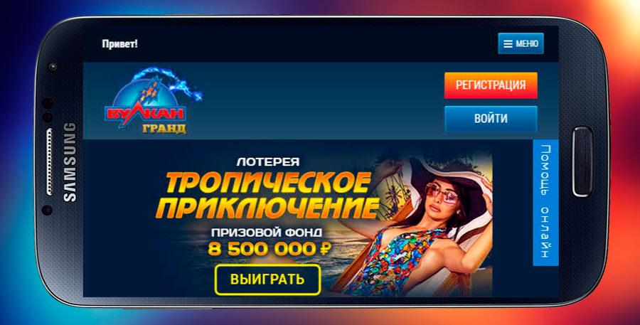 казино онлайн вулкан гранд